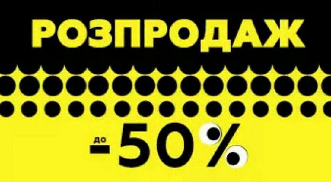 У «Промені» - знижки на іграшки до -50%