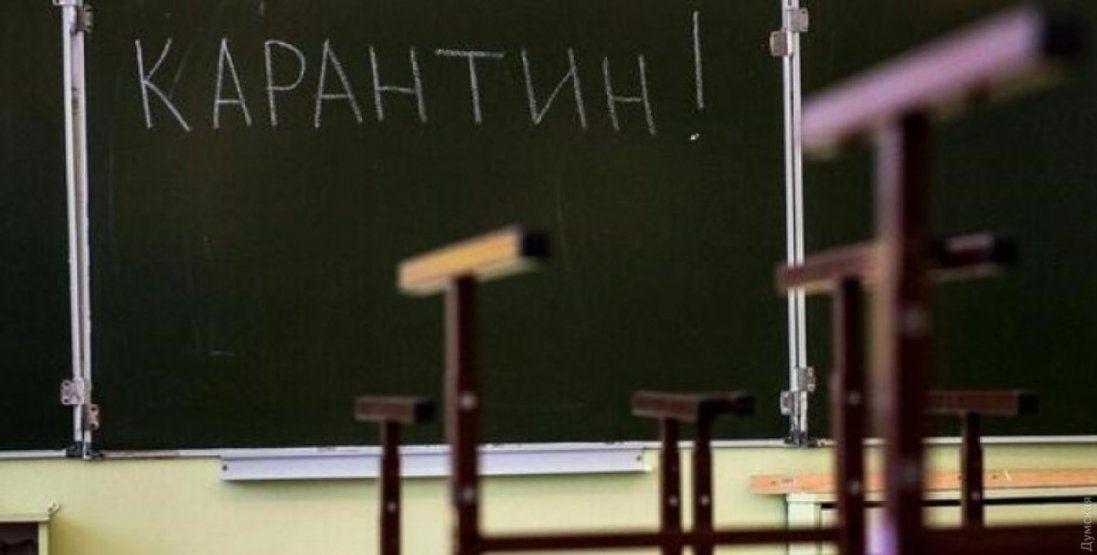 У місті на Волині школи і дитсадки закривають на карантин