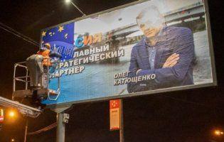 «Росія – наш головний стратегічний партнер»: Київ заполонили провокативні білборди (фото, відео)