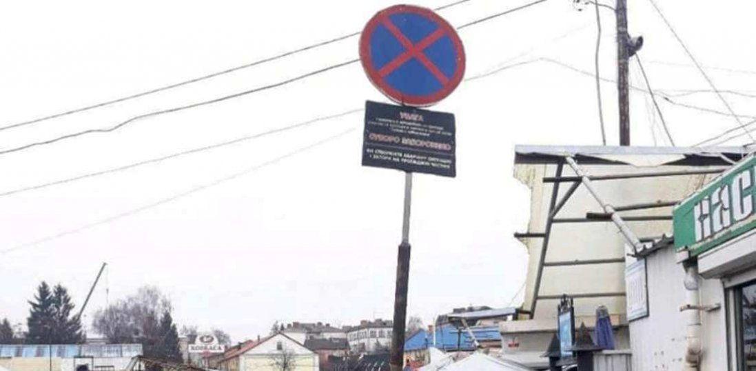 Біля «Центрального ринку» в Луцьку підприємці розвернули дорожній знак, – муніципали
