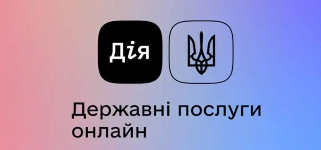 Офіційно презентували мобільний додаток «Дія»