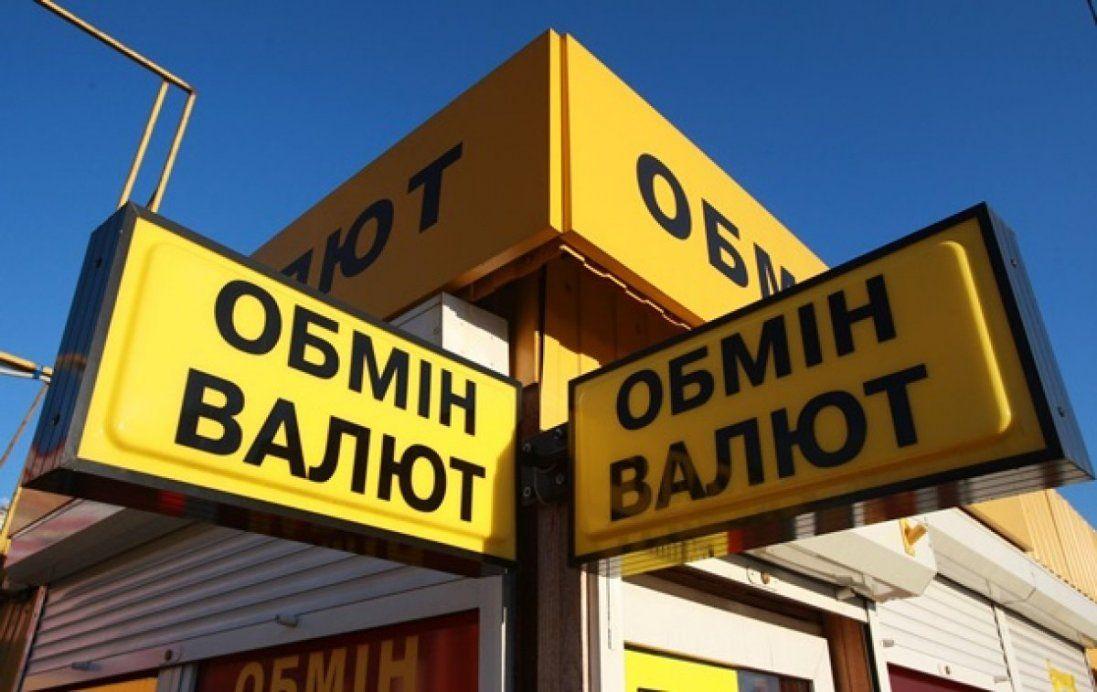 У Києві з «обмінника» викрали 9 мільйонів