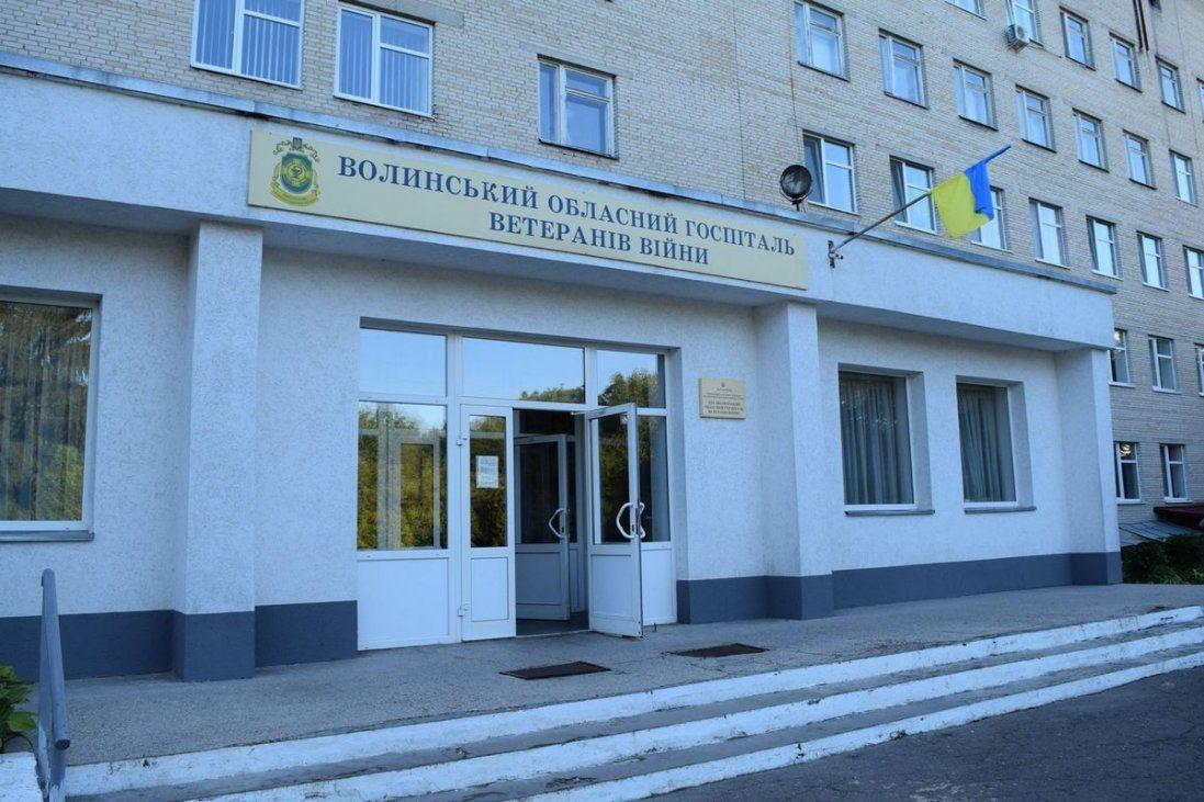 Хто став новим директором Волинського  обласного госпіталю ветеранів