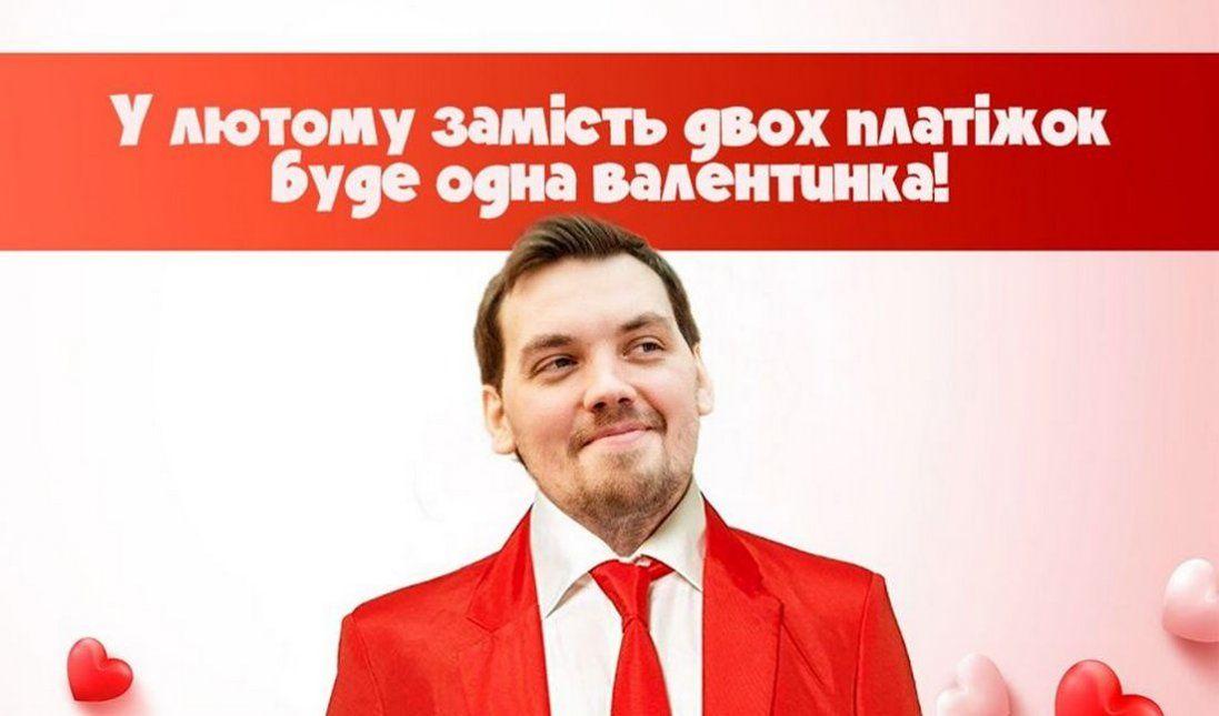 «Армія. Віра. Цьомка». Українські політики і День Святого Валентина (фотофантазії)