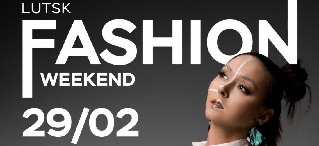 Де відбудеться перший Lutsk Fashion Weekend 2020-го року