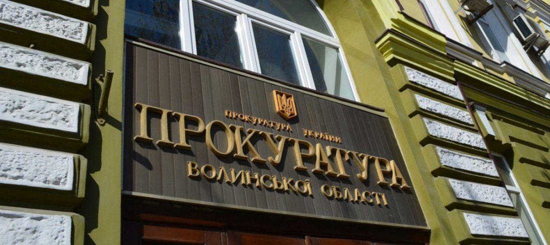 На Волині представили нового заступника головного прокурора (фото)