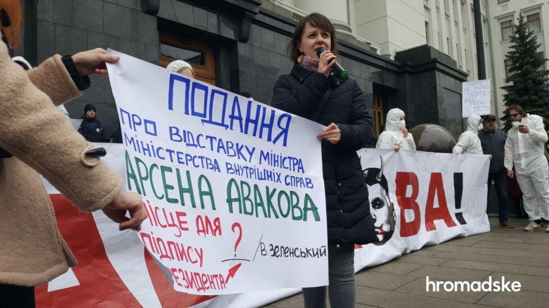 Біля Офісу президента активісти вимагають звільнення Авакова(фото)