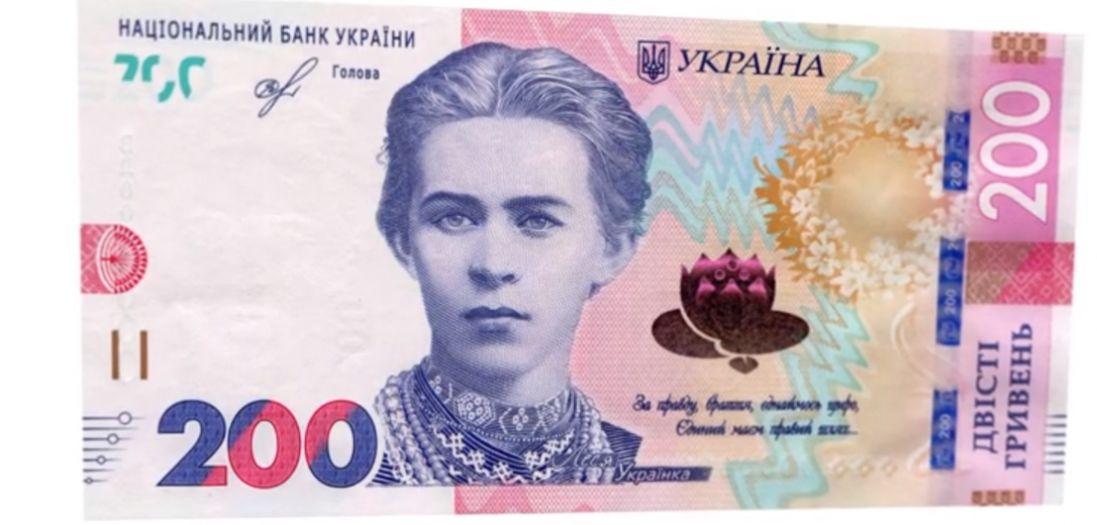 Сьогодні в Україні ввели в обіг нову купюру 200 гривень (відео)