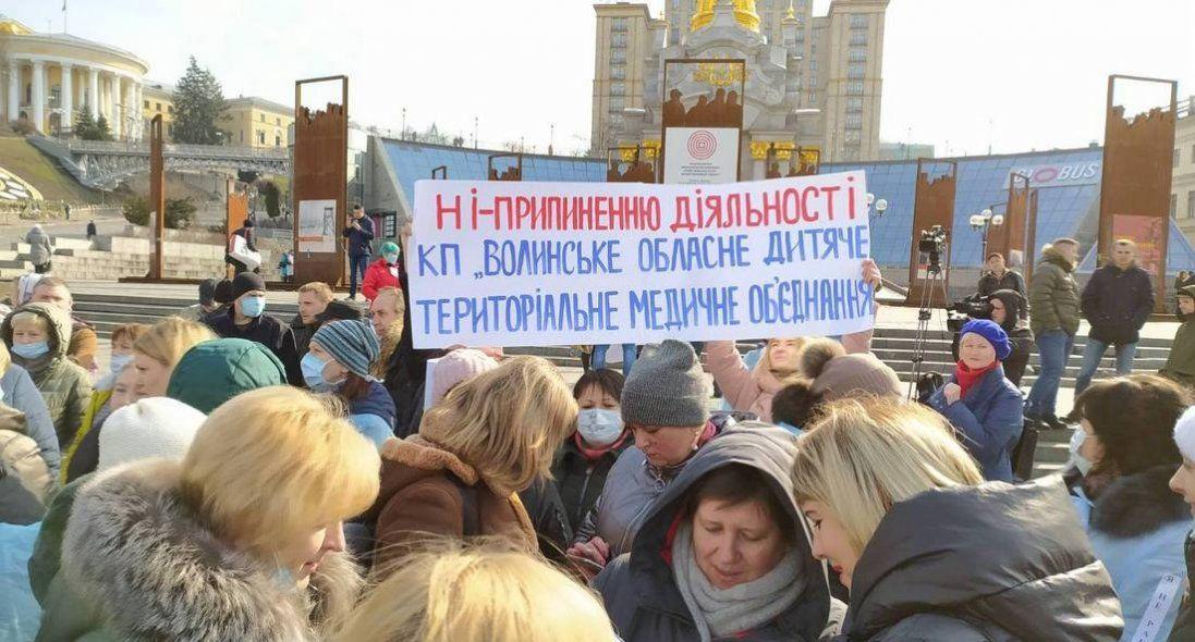 Луцькі медики мітингували в Києві. Чому? (фото)
