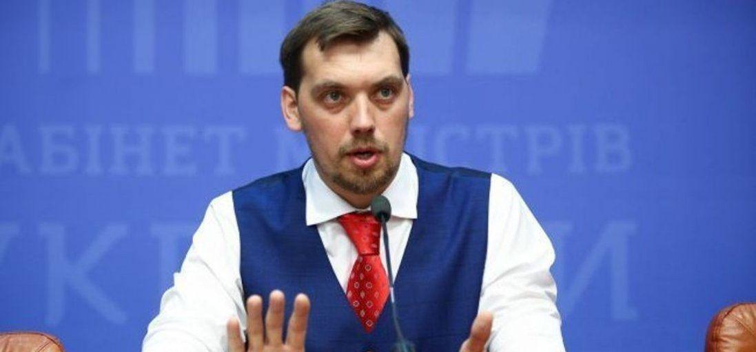 Гончарук прокоментував можливі звільнення міністрів