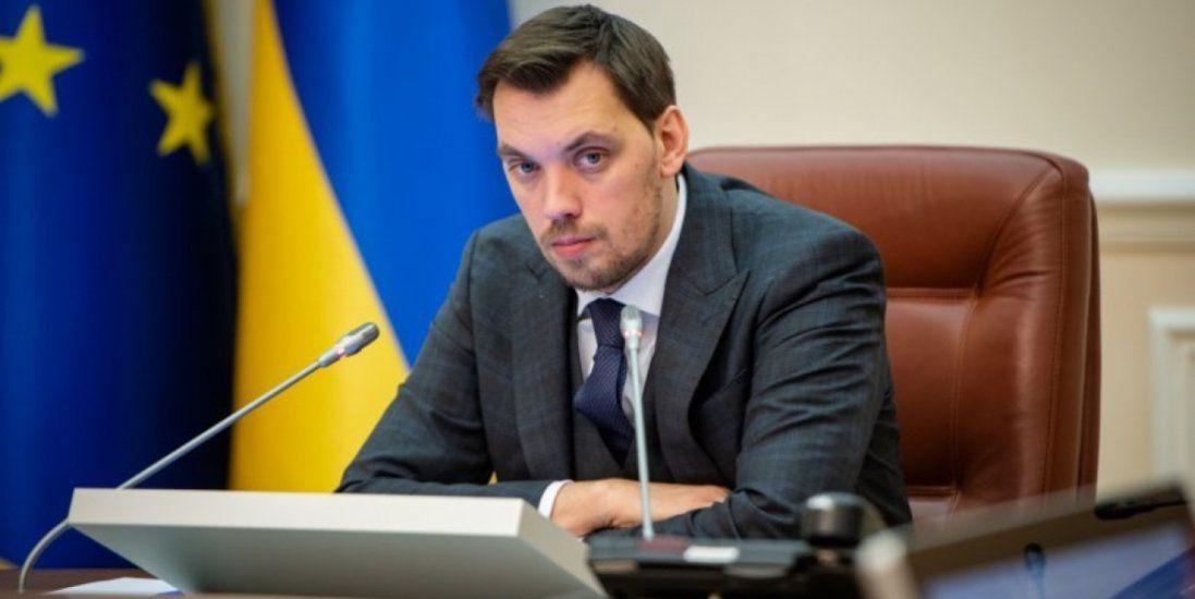 Прем'єр Гончарук написав заяву про відставку