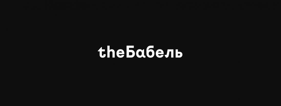 Власники волинської автокомпанії викупили частку сайту «Бабель»