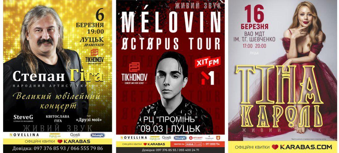 Ювілей Степана Гіги та чарівна Тіна Кароль: на що сходити в березні в Луцьку