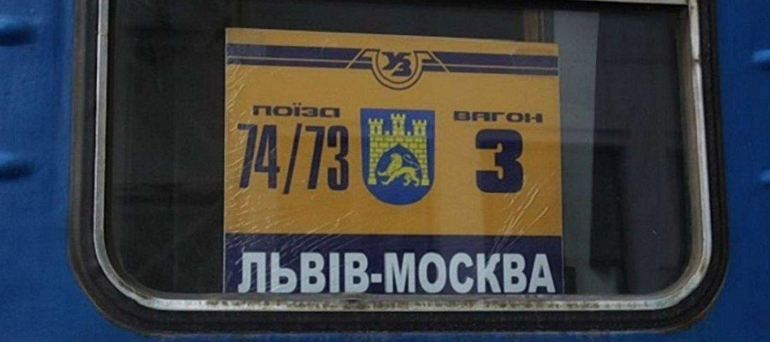 Потяг «Львів – Москва» закидали камінням (відео)