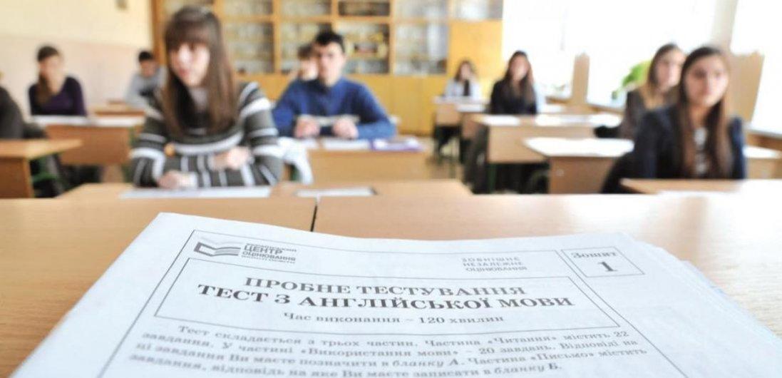 В Україні перенесли дати складання пробного ЗНО