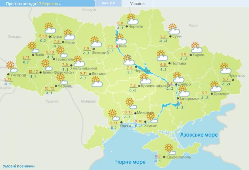 Погода в Україні 17 березня