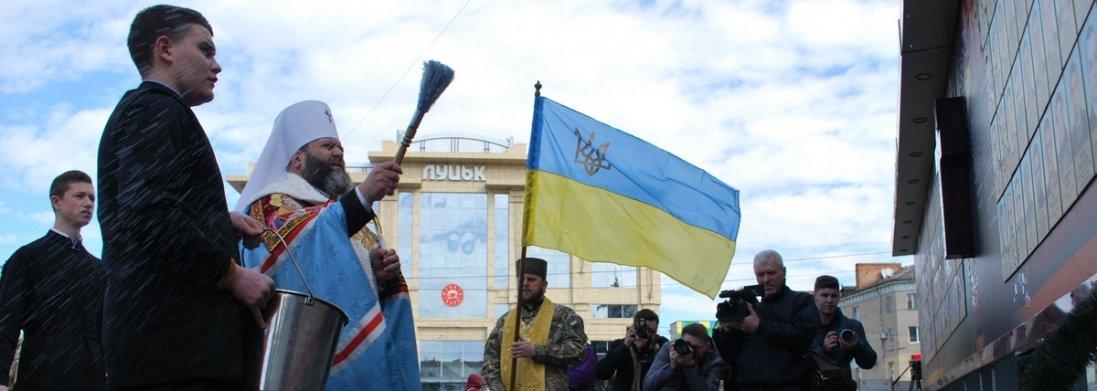 Як у Луцьку відзначили День українського добровольця (фото)