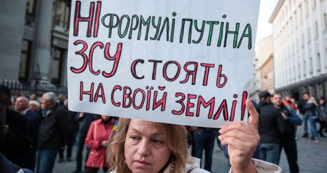 «Єрмак - * уйло»: біля Офісу президента протестують проти Мінської зради (відео)