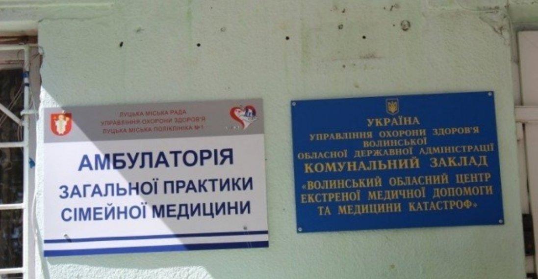 У Луцьку капітально відремонтують одну з амбулаторій