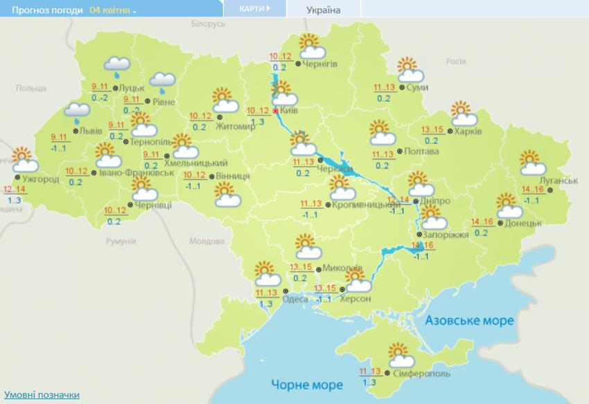 Погода в Україні 4 квітня