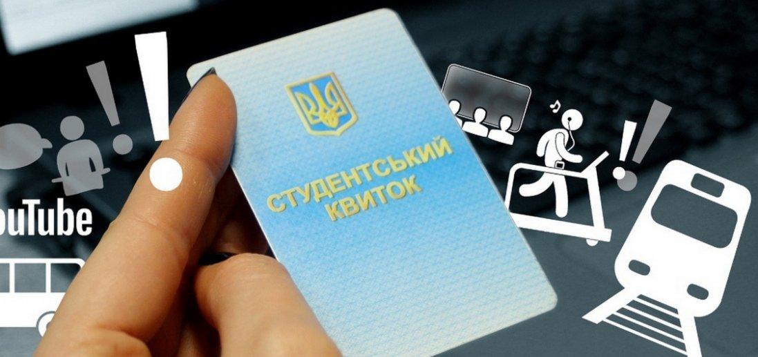 В Україні запустили цифровий студентський квиток