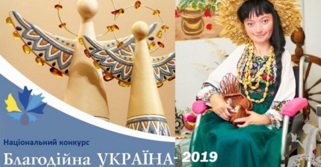Волинянка стала переможницею у нацконкурсі «Благодійна Україна-2019»