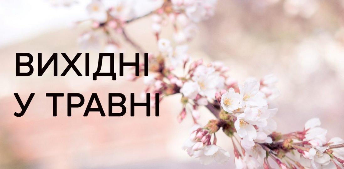 Скільки вихідних буде в Україні в травні