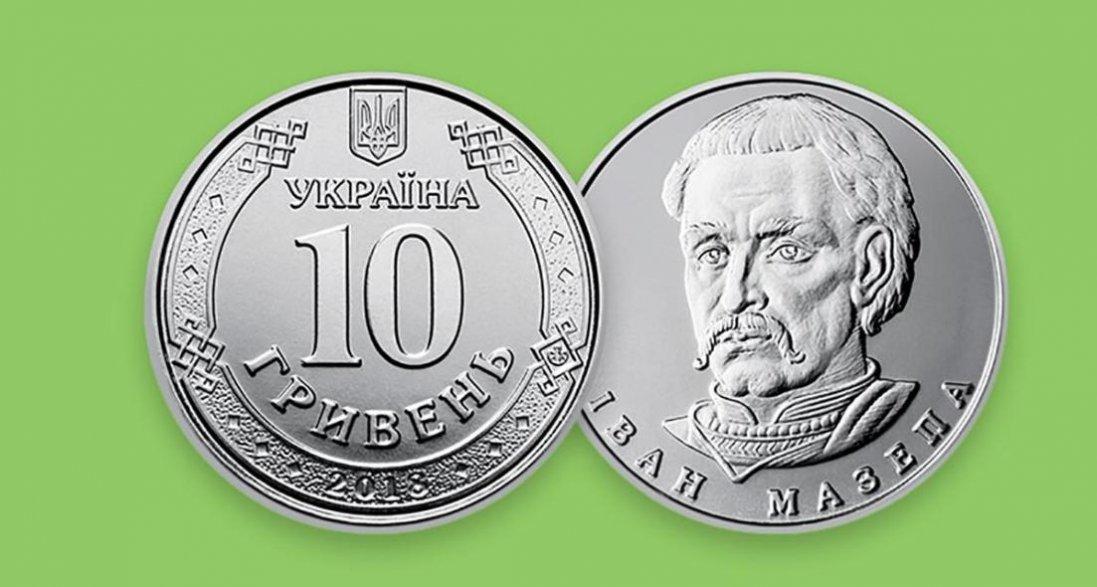 Коли в Україні в обігу з'являться монети номіналом 10 грн