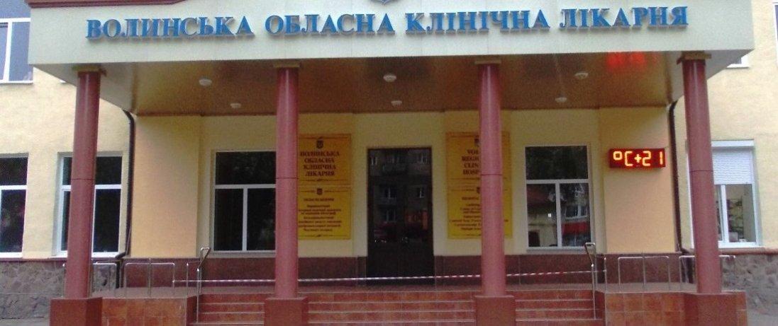 Спалах коронавірусу: у Волинській обласній лікарні закрили гематологічне відділення