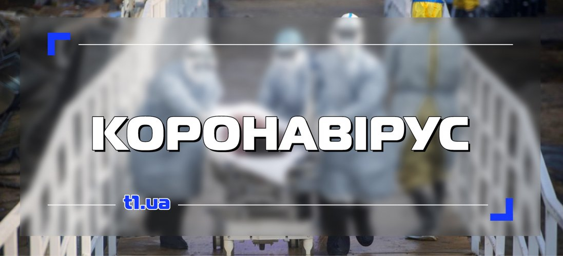 В Україні 11 тисяч 411 випадків коронавірусу, на Волині – 315
