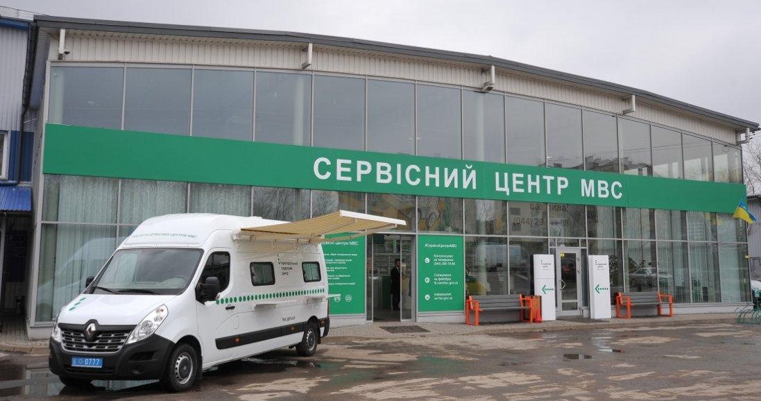 В Україні хочуть запустити роботу сервісних центрів МВС у звичайному режимі