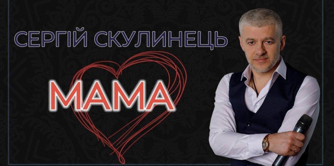 У Луцьку дитячий колектив та шоумен Сергій Скулинець записали привітання до Дня матері