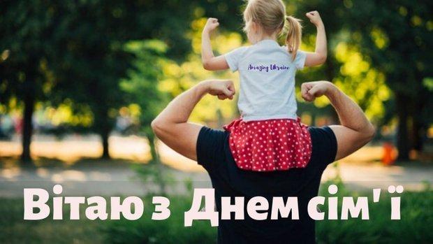 Картинки з Днем сім'ї / Фото Amazing Ukraine