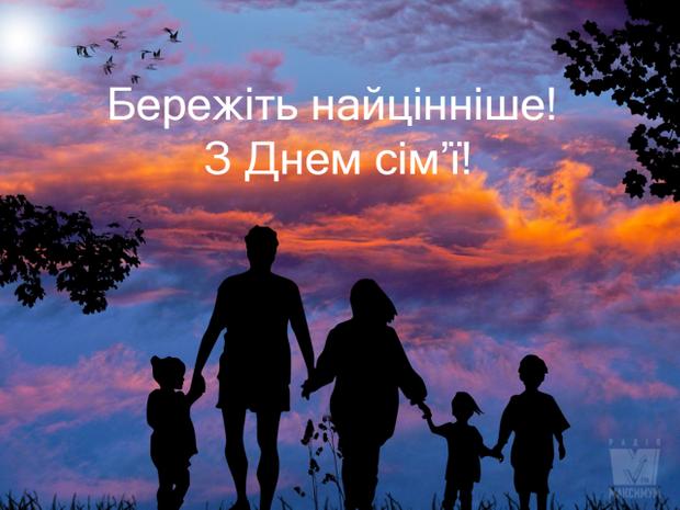 Картинки з Днем сім'ї / Фото Радіо Максимум
