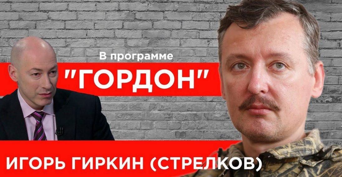 Гордон + Гіркін: відомого журналіста пікетували через інтерв'ю з терористом