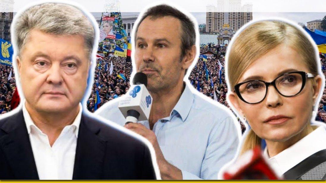 Вакарчук, Тимошенко, Порошенко: яким політикам українці довіряють найменше