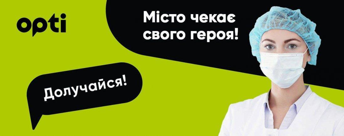 «Дякуємо лікарям»: Луцьк візьме участь у соціальній акції-подяці медикам