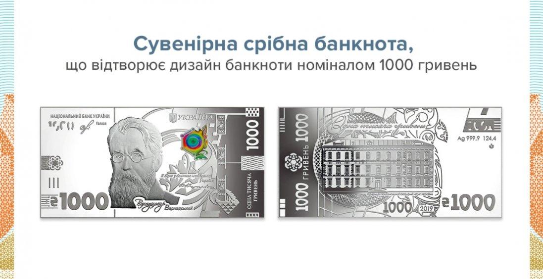 В Україні випустять сувенірну банкноту зі срібла