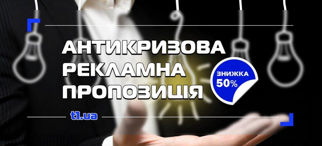 Увага! Антикризова рекламна пропозиція від сайту t1.ua