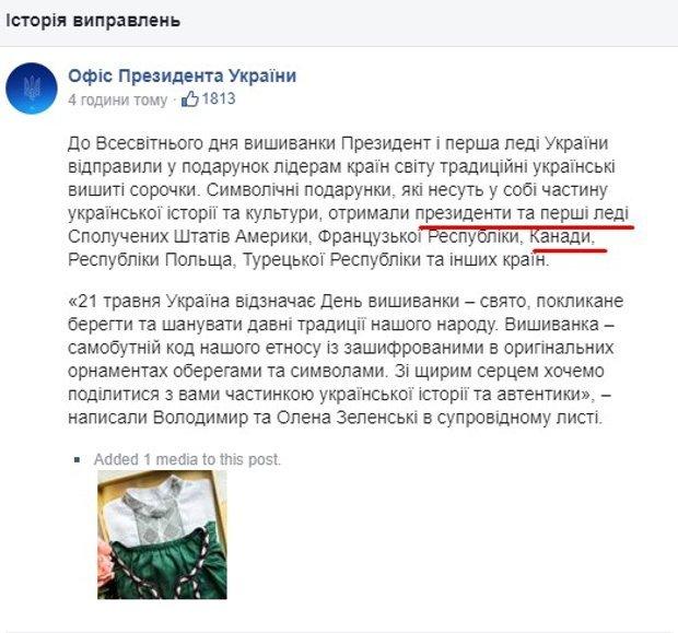 Помилку поспішили виправити / Скриншот із фейсбук-сторінки Офісу Президента