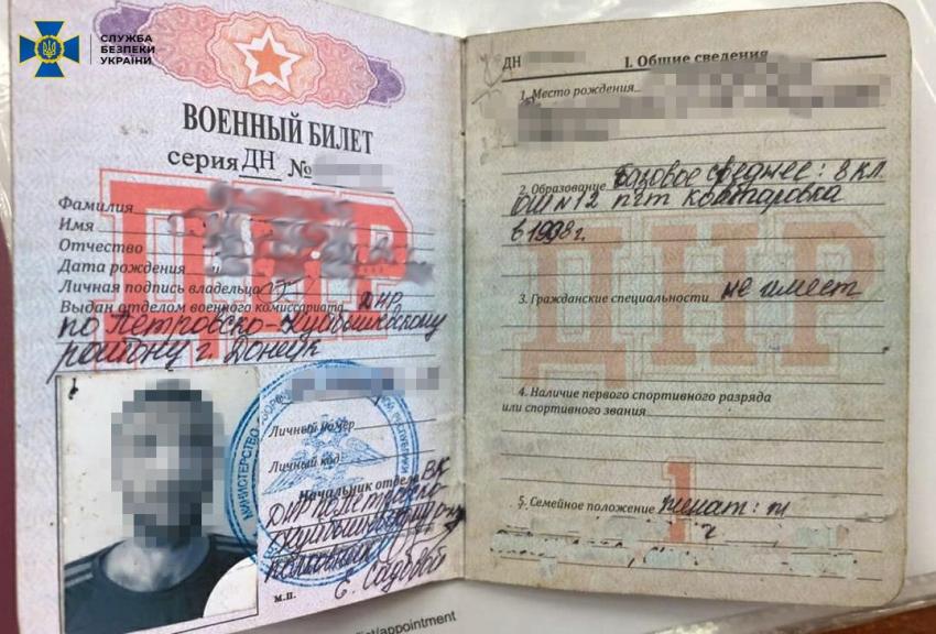 На Харківщині СБУ спіймала терориста