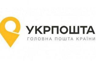 Онлайн-передплати – послуга, якою пропонує скористатися АТ «Укрпошта»