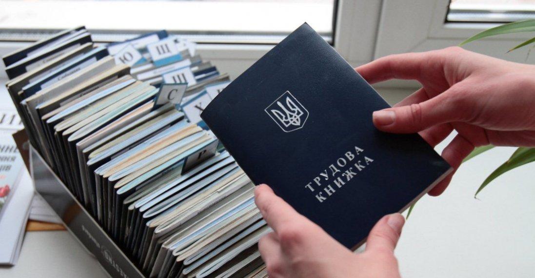 В Україні можуть ввести електронні трудові книжки