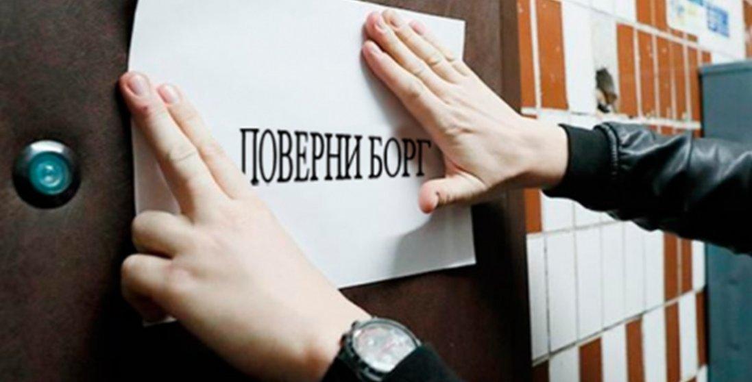 У Києві борги за воду будуть «вибивати» колектори