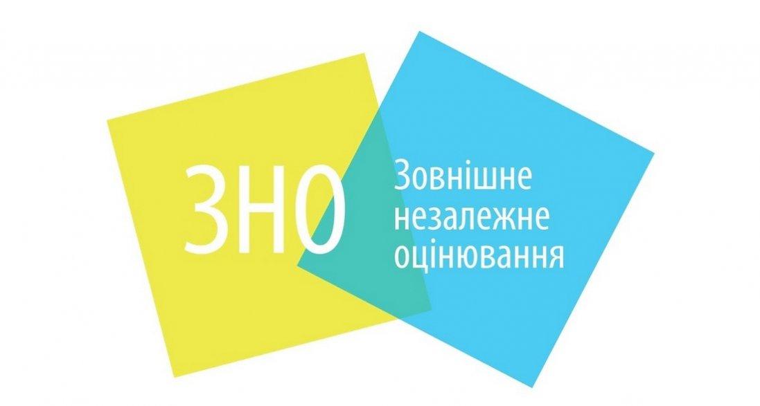 В Україні можуть дозволити складати ЗНО завласним бажанням