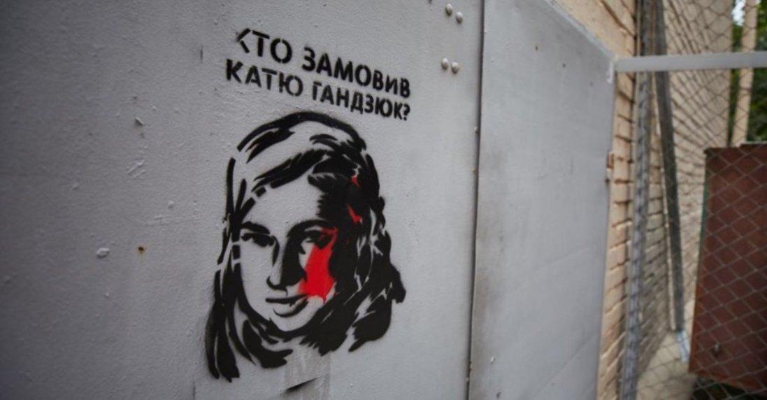 До дня народження Каті Гандзюк на київському Домі профспілок спроектували її портрет