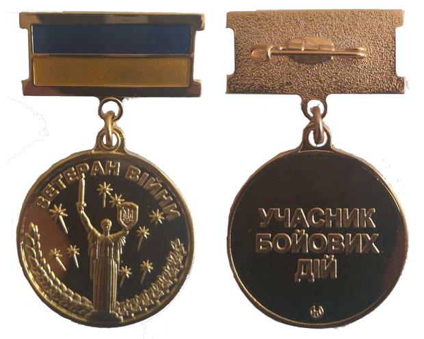 Як має виглядати медаль ветерана війни на Донбасі / Фото Міноборони