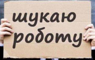 Безробіття «знижує» зарплати в Україні