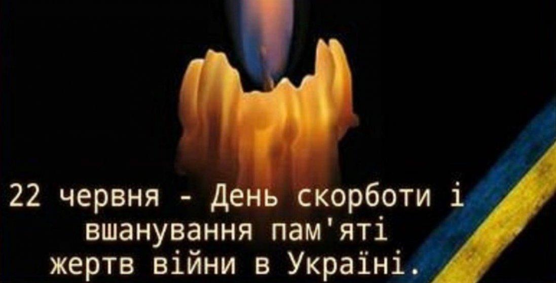 Сьогодні в Україні День скорботи