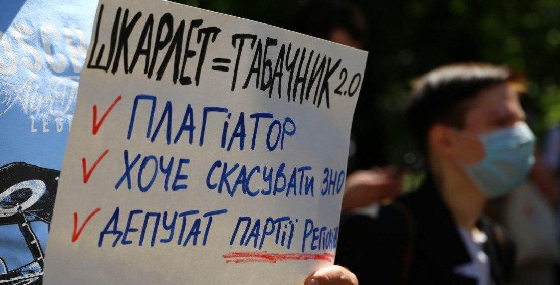 «Нащо читати, якщо можна списати»: під урядом протести проти призначення ексрегіонала Шкарлета керувати МОН